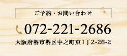 072-221-2686